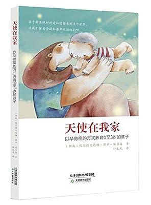 天使在我家:以华德福的方式养育0至3岁的孩子.pdf