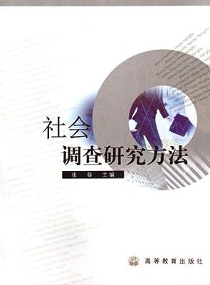 社会调查研究方法.pdf