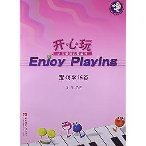 开心玩幼儿钢琴启蒙教程:跟我学15首/周菲-图书