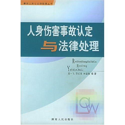 人身伤害事故认定与法律处理/事故认定与法律处理丛书