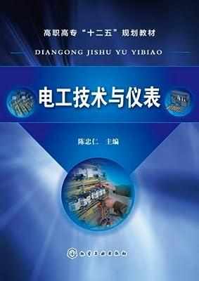 电工技术与仪表.pdf