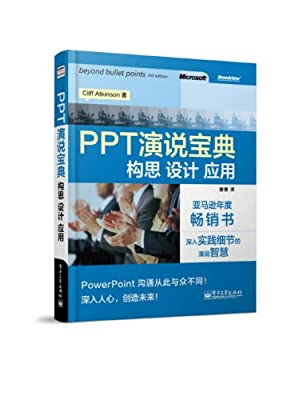 PPT演说宝典:构思、设计、应用.pdf