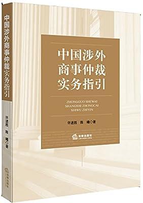 中国涉外商事仲裁实务指引.pdf