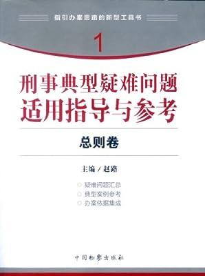 刑事典型疑难问题适用指导与参考1.pdf