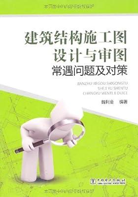 建筑结构施工图设计与审图常遇问题及对策.pdf