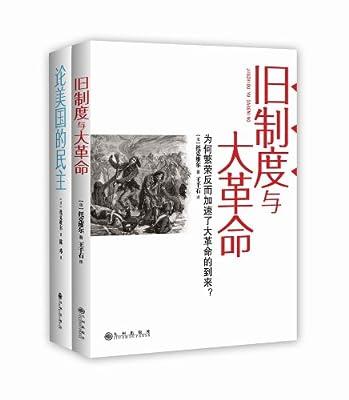 托克维尔经典作品:旧制度与大革命+论美国的民主.pdf