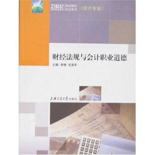 财经法规与会计职业道德(会计专业)