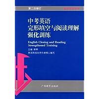中考英语完形填空与阅读理解强化训练