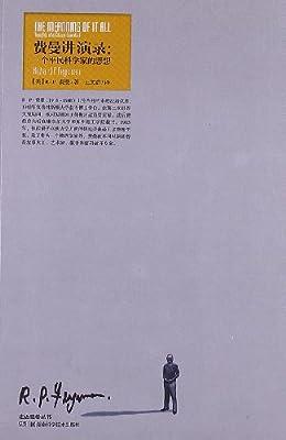 费曼讲演录:一个平民科学家的思想.pdf