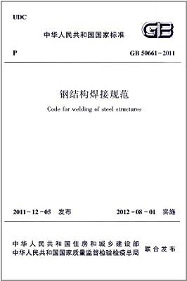 中华人民共和国行业标准:钢结构焊接规范.pdf