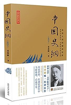 走进大师的精神世界:中国史纲.pdf