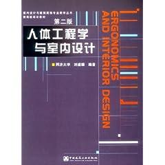 人体工程学与室内设计(附光盘) [平装]