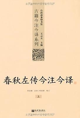 春秋左传今注今译.pdf