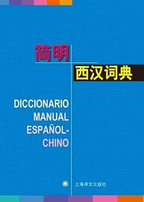 简明西汉词典.pdf