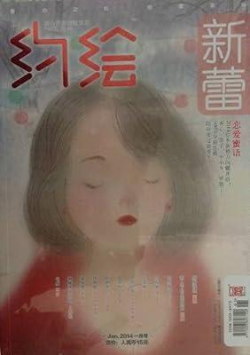 约绘 新蕾2014年1月 恋爱蜜语 现货.pdf