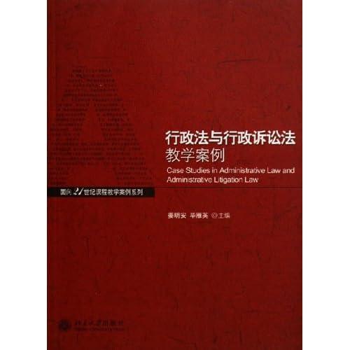 行政法与行政诉讼法教学案例/面向21世纪课程教学案例系列