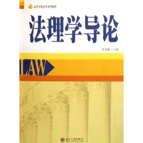 法理学导论(高等学校法学系列教材)
