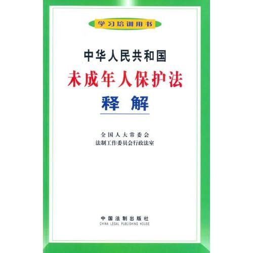 中华人民共和国未成年人保护法释解