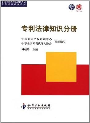 全国专利代理人资格考试考前培训系列丛书:专利法律知识分册.pdf