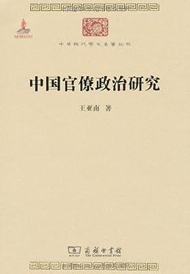 中国官僚政治研究.pdf