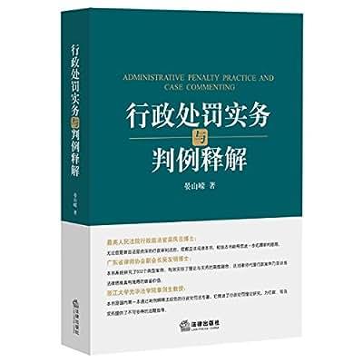 行政处罚实务与判例释解.pdf