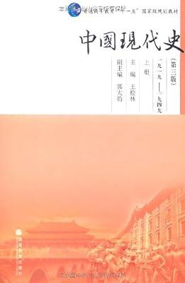 中国现代史:1919-1949上册.pdf