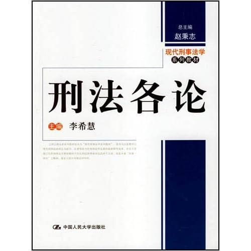 刑法各论(现代刑事法学系列教材)