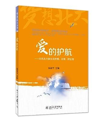 爱的护航:30名北大新生谈亲情、友情、师生情.pdf