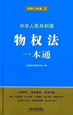 物权法一本通(第五版).pdf