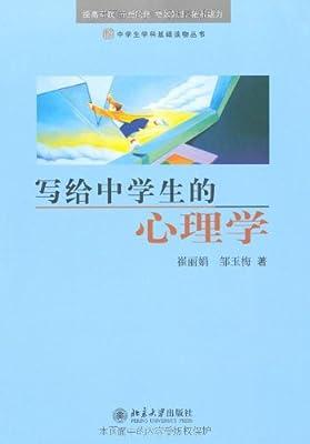 写给中学生的心理学.pdf