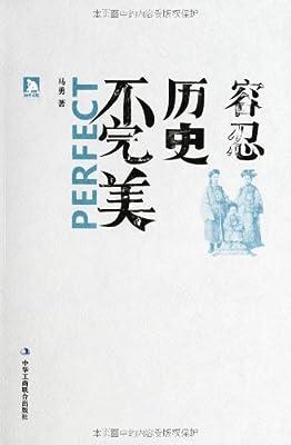 容忍历史不完美.pdf