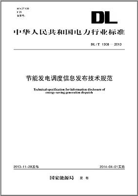中华人民共和国电力行业标准:节能发电调度信息发布技术规范.pdf
