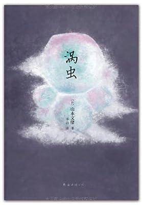 山本文绪作品03:涡虫.pdf