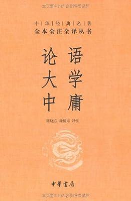 论语•大学•中庸.pdf