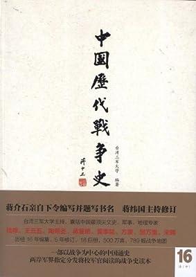 中国历代战争史16:清.pdf