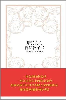 斯托夫人自然教子书.pdf