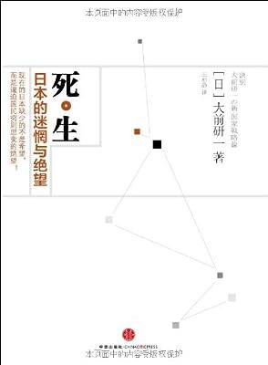死生:日本的迷惘与绝望.pdf