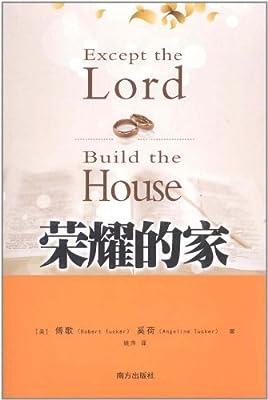 荣耀的家.pdf