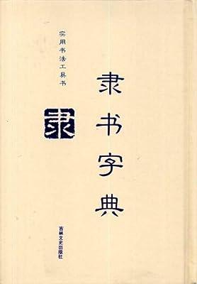 隶书字典.pdf
