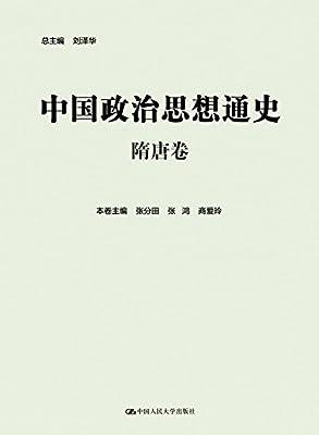 中国政治思想通史·隋唐卷.pdf