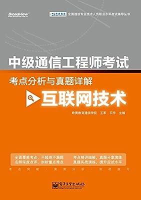 中级通信工程师考试考点分析与真题详解.pdf