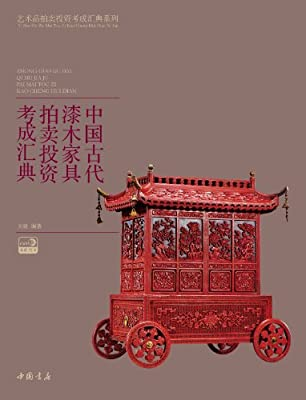 中国古代漆木家具拍卖投资考成汇典.pdf