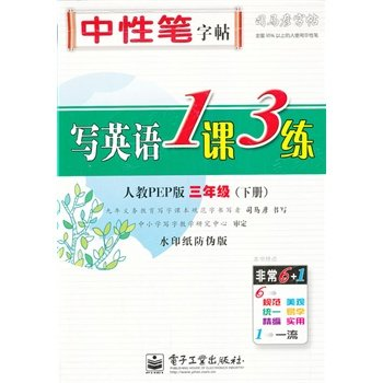 三年级-人教PEP版-写英语1课3练-司马彦字帖-水印纸防伪版.pdf