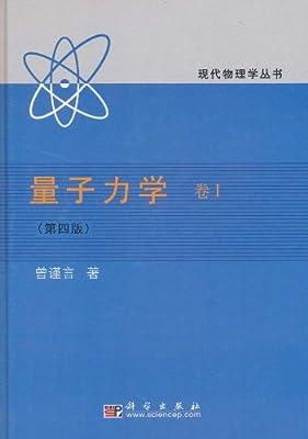 量子力学.pdf