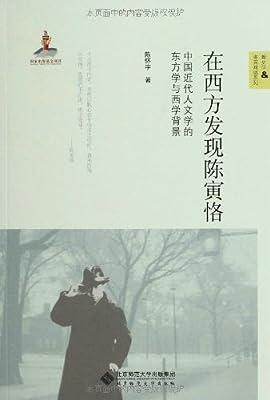 新史学多元对话系列:在西方发现陈寅恪.pdf