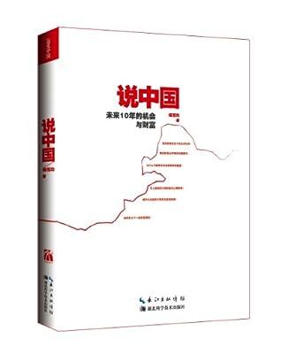 说中国:未来10年的机会与财富.pdf