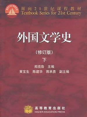 外国文学史.pdf