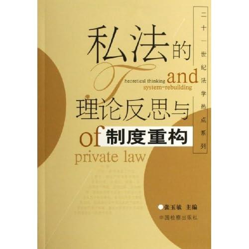 私法的理论反思与制度重构/二十一世纪法学热点系列