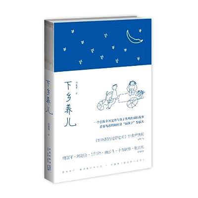 下乡养儿.pdf