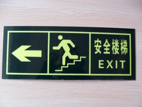 子途 夜光安全楼梯 向左 荧光贴 安全出口指示牌 消防